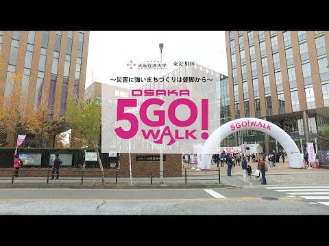 「OSAKA5GO!WALK」_大阪経済大学ウォーキングイベント