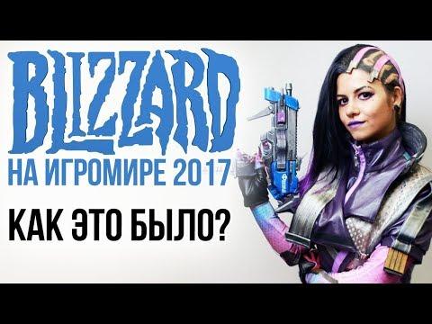 Возвращение Blizzard на Игромир 2017. Как это было?