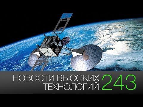 Новости высоких технологий #243: Google I/O 2018 и интернет от Роскосмоса (видео)