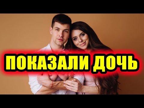 Дом 2 новости 30 мая 2018 (30.05.2018) Раньше эфира - DomaVideo.Ru