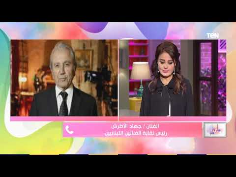 نقيب الفنانين اللبنانيين يشيد بدور الجالية المصرية عقب انفجار ميناء بيروت