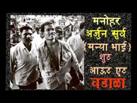 Video MANYA SURVE | THE REAL STORY | download in MP3, 3GP, MP4, WEBM, AVI, FLV January 2017