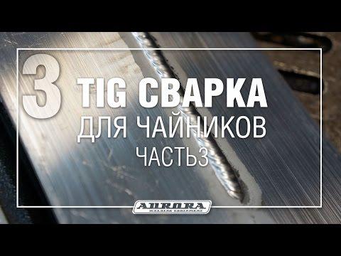 TIG сварка для чайников. Теория Ч.3