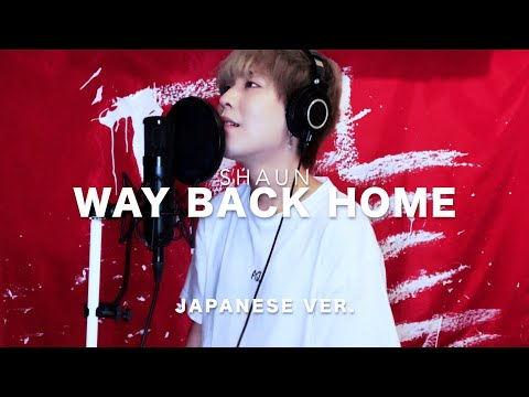 Way Back Home (웨이백홈) / SHAUN Japanese Lyric ver. ( cover by SG )