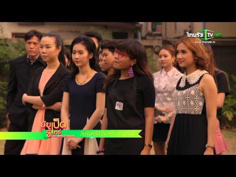 ตัวอย่าง Ugly Betty Thailand ยัยเป็ดขี้เหร่ 24 ส.ค.58 ตอน 24