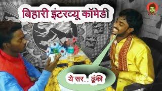 Video Comedy| बिहारी इंटरव्यू- ये सर ढूंकी (Bihari interview- ye sir dhunki) |Mr bhojpuriya| download in MP3, 3GP, MP4, WEBM, AVI, FLV January 2017