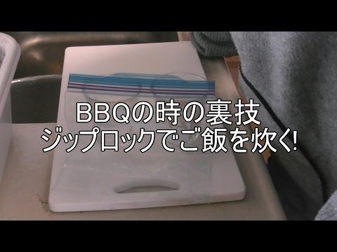 日本網友分享「沒有電鍋也可以煮出香噴噴白米飯」的方法,原來只要把米裝到夾鏈袋裡頭就能搞定!