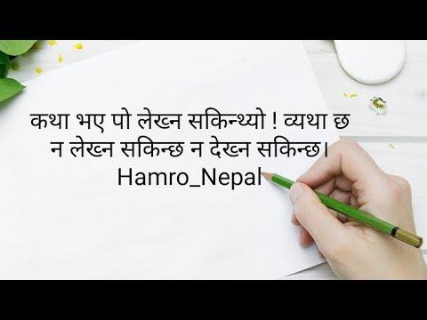 Quotes on friendship - मन छुने लाईन हरु part-7 Nepali Quotes  मन छुने लाईन हरु  Heart Touching Nepali QuotesHamro Nepal