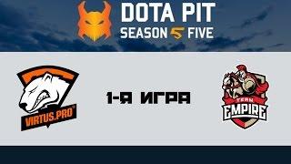 Virtus.Pro vs Empire #1 (bo5)   Dota Pit 5, 25.10.16