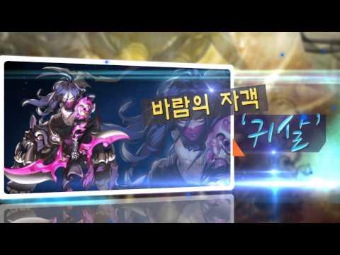 Video of 천신 온라인