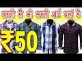shirts manufacturer | wholesale shirts market in delhi | cheapest shirts | cheap price shirts delhi