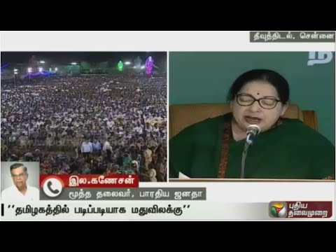 Ila-Ganesan-talks-about-Jayalalithaas-total-prohibition-promise