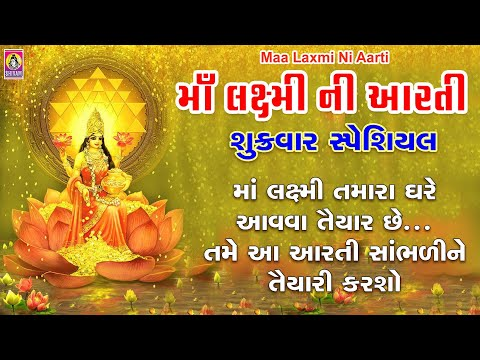 Video Laxmi Mataji Ni Aarti Video || Om Jai Lakhsmi Mata Aarti || Mahalaxmi Ni Arti download in MP3, 3GP, MP4, WEBM, AVI, FLV January 2017