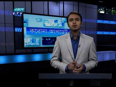 Special Bulletin Corona Virus || করোনা আপডেট || 01 PM || 20 November 2020 || ETV News