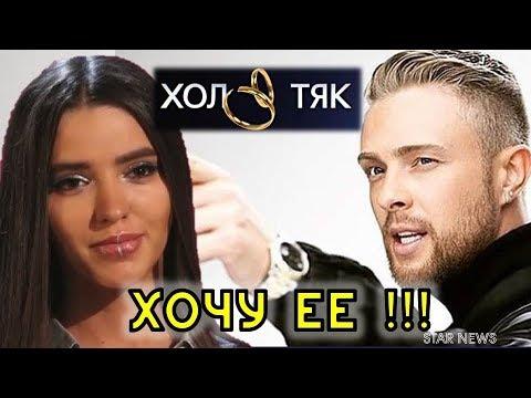 Егор Крид, признался, что хочет Викторию Короткову. Холостяк 6 сезон