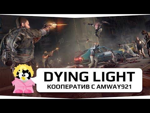 Dying Light. Кооператив с Amway921
