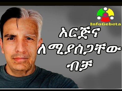 If you are afraid to get Old here is some tips| you አርጅና ለሚያሰጋቸው ብቻ!