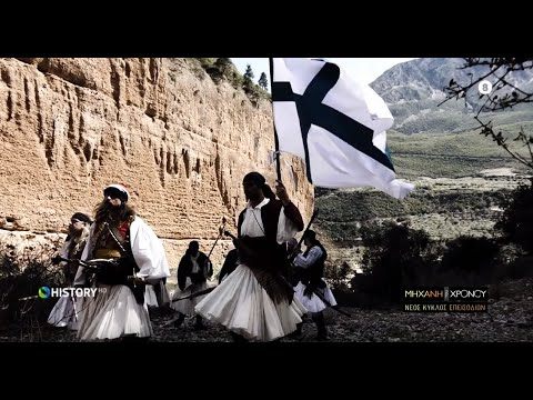 Video - Τα Δάνεια του Αγώνα. Ποια ήταν η πραγματική τους αξία και πως χρησιμοποιήθηκαν στον εμφύλιο πόλεμο μετά το 1821. Τα πλοία που δεν έφτασαν ποτέ στην Ελλάδα. Νέα εκπομπή