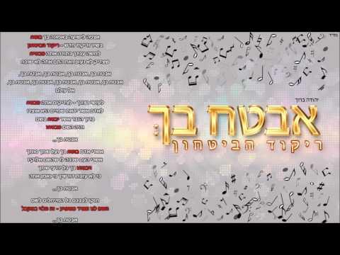 """יפוצו מעיינותך: יהודה ברוך בשיר חדש על דברי הבעש""""ט"""