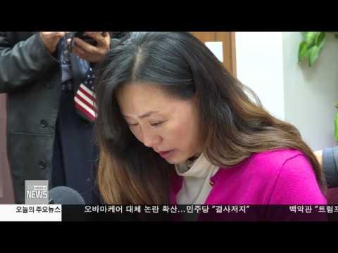 한인사회 소식  3.07.17 KBS America News
