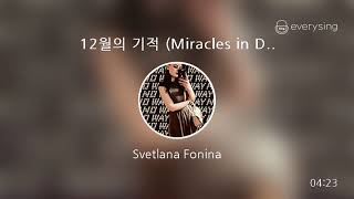 Download Lagu [everysing] 12월의 기적 (Miracles in December) Mp3