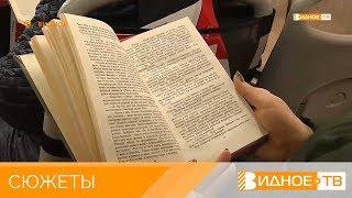 «Читай без остановок!» - в Видном появились «читающие автобусы»