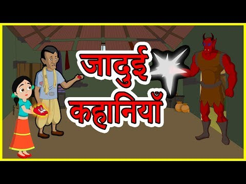 जादुई कहानियाँ | Hindi Kahaniya | Moral Stories for Kids | Maha Cartoon TV XD