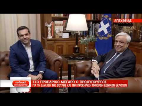 Τη διάλυση της Βουλής και την προκήρυξη εκλογών ζήτησε ο Αλ. Τσίπρας από τον ΠτΔ | 10/06/2019 | ΕΡΤ