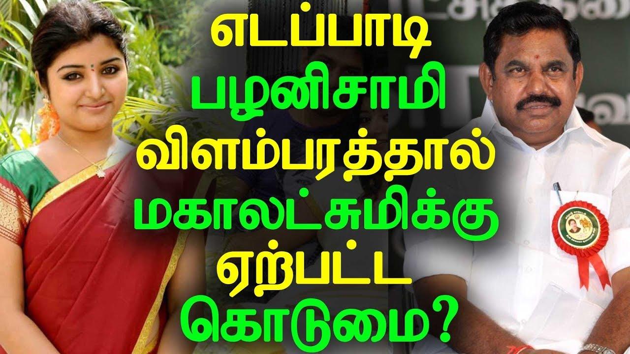 எடப்பாடி பழனிசாமி விளம்பரத்தில் நடித்த மகாலட்சுமிக்கு ஏற்பட்ட கொடுமை!!!
