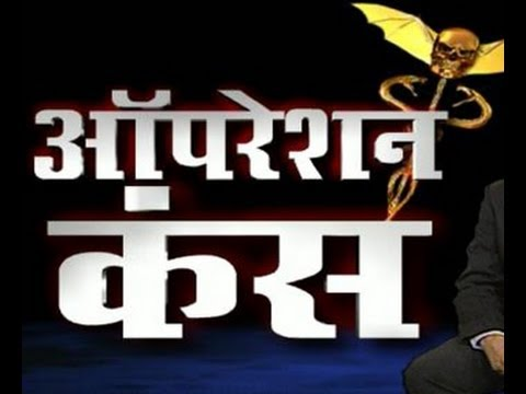 India TV exposes nationwide uterus removal racket under National Health Insurance Scheme, Part 2
