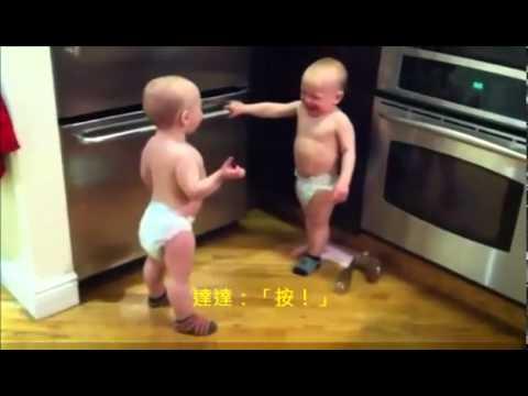 兩位尿布小孩的對話…你聽懂了嗎?
