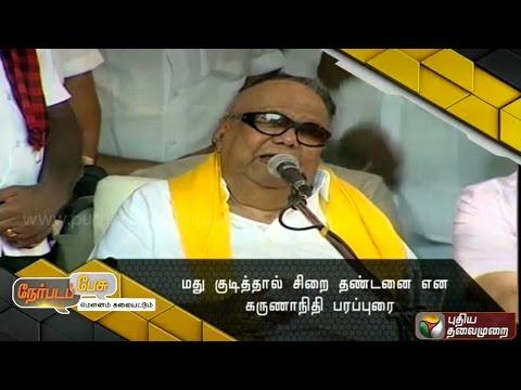 Nerpada-Pesu--29-04-2016-Puthiya-Thalaimurai-TV