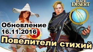 Black Desert (RU) - Обновление в BDO 16.11.2016. Визарды, Осады и др.
