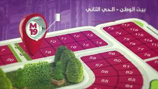 طرح مشروعات جديدة بالحى الثانى والثالث بيت الوطن (M19 + M40)