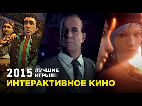 Лучшие игры 2015: Интерактивное кино