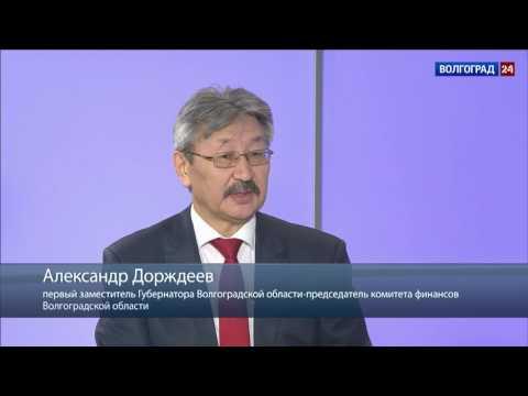 Александр Дорждеев первый заместитель губернатора Волгоградской области