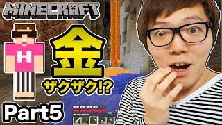 【マインクラフト】ヒカキンのマイクラ実況Part5 金がザクザク!? 洞窟の底へ!