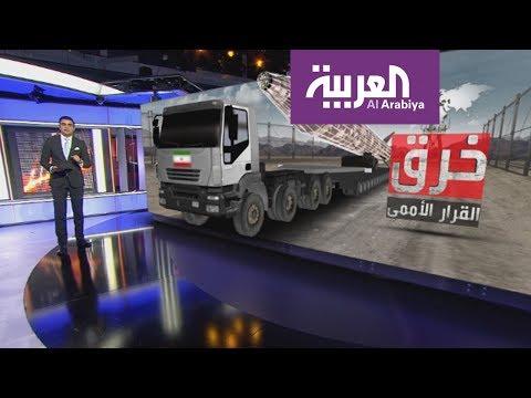 العرب اليوم - بالفيديو: دول تعتبر التجربة الصاروخية الإيرانية خرقا لقرارات مجلس الأمن