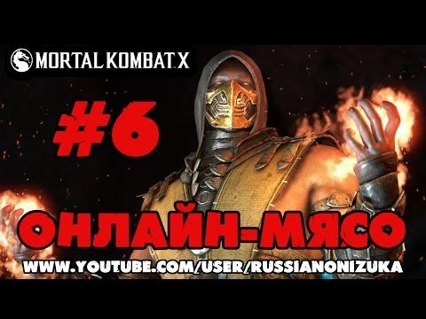Онлайн - мясо! - Mortal Kombat X #6 - ОНИДЗУКА ПРОТИВ ВОДКИ