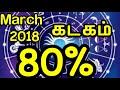 Kadagam Rasi Palan March 2018 Tamil | கடகம் மார்ச் 2018 பலன்கள்