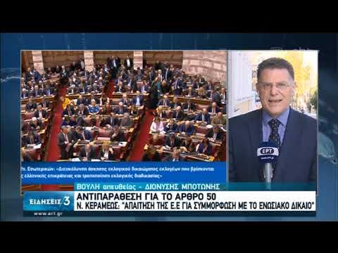 Αντιπαράθεση στη Βουλή για το άρθρο 50 | 23/01/2020 | ΕΡΤ