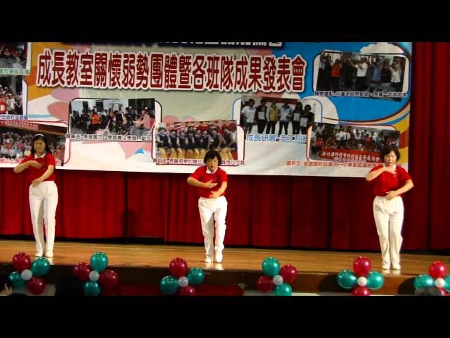 竹北社區發展協會元極舞班成果發表會