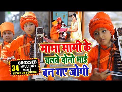 jogi bhajan माँमा मामी के चलते दोनो भाई बन गए जोगी  Aashutosh yadav chota jogi  jogi git  chota jogi