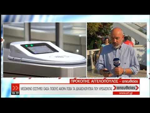 Μειωμένο εισιτήριο ΟΑΣΑ: Δικαιούχοι και προϋποθέσεις | 30/10/2019 | ΕΡΤ