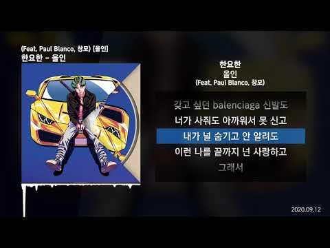 한요한 - 올인 (Feat. Paul Blanco, 창모) [올인]ㅣLyrics/가사