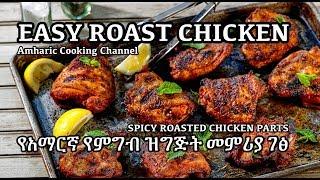 Roast Chicken - የአማርኛ የምግብ ዝግጅት መምሪያ ገፅ - Paprika Chicken - Amharic Cooking Channel