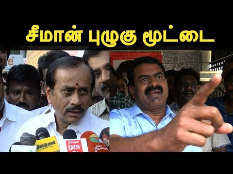 Tamil news | h raja speech about seeman | h raja latest comedy | tamil live news | redpix
