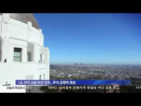 미국 내 최고 투자도시는 LA 3.21.17 KBS America News