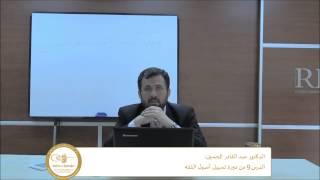 المحاضرة 9 للدكتور عبد القادر الحسين