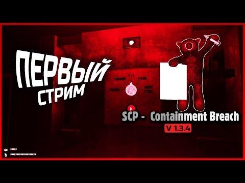 Первый Стрим | SCP - Containment Breach [1.3.4] | 27.12.2016 |
